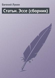 Обложка книги  - Статьи. Эссе (сборник)