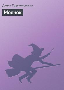 Обложка книги  - Молчок