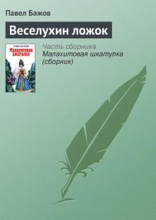 Обложка книги  - Веселухин ложок