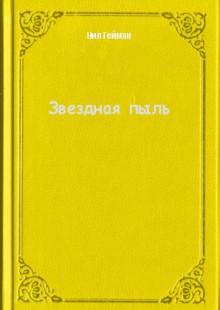 Обложка книги  - Звездная пыль