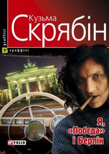 Обложка книги  - Я, «Побєда» і Берлін (збірник)
