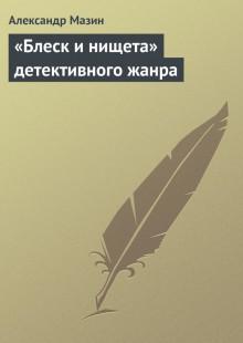 Обложка книги  - «Блеск и нищета» детективного жанра
