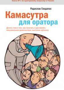 Обложка книги  - Камасутра для оратора. Десять глав о том, как получать и доставлять максимальное удовольствие, выступая публично