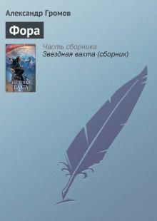 Обложка книги  - Фора