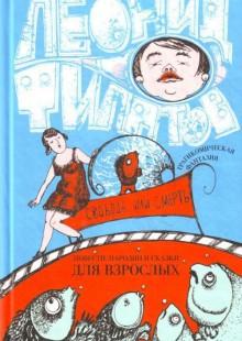 Обложка книги  - Свобода или смерть: трагикомическая фантазия (сборник)