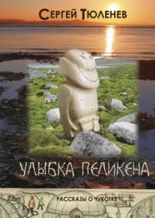 Обложка книги  - Улыбка Пеликена