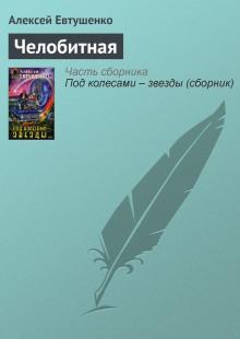 Обложка книги  - Челобитная