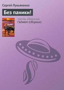 Обложка книги  - Без паники!