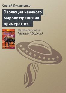 Обложка книги  - Эволюция научного мировоззрения на примерах из популярной литературы