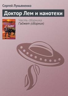 Обложка книги  - Доктор Лем и нанотехи