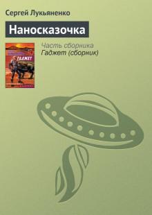 Обложка книги  - Наносказочка