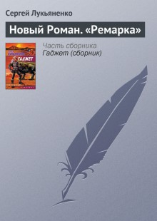 Обложка книги  - Новый роман «Ремарка»