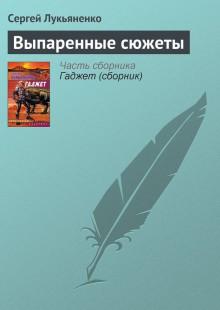 Обложка книги  - Выпаренные сюжеты