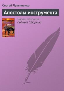 Обложка книги  - Апостолы инструмента