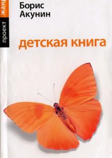 Обложка книги  - Детская книга
