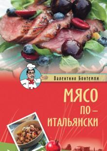 Обложка книги  - Мясо по-итальянски