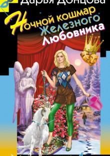 Обложка книги  - Ночной кошмар Железного Любовника