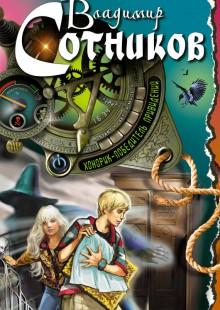 Обложка книги  - Хонорик – победитель привидений