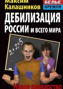Обложка книги  - Дебилизация России и всего мира. Новое варварство