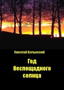 Обложка книги  - Год беспощадного солнца