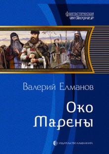 Обложка книги  - Око Марены