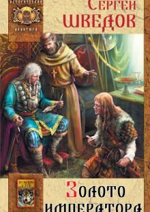 Обложка книги  - Золото императора