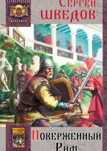 Обложка книги  - Поверженный Рим