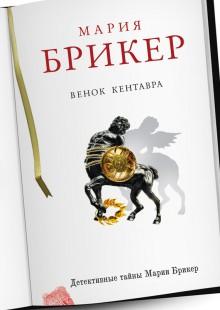 Обложка книги  - Венок кентавра