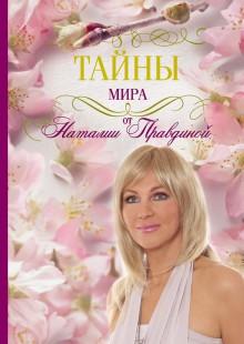 Обложка книги  - Тайны мира от Наталии Правдиной
