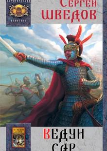Обложка книги  - Ведун Сар