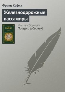 Обложка книги  - Железнодорожные пассажиры