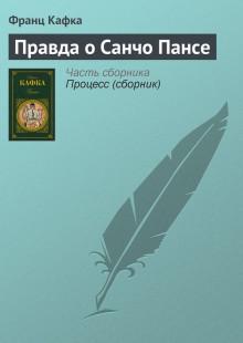 Обложка книги  - Правда о Санчо Пансе
