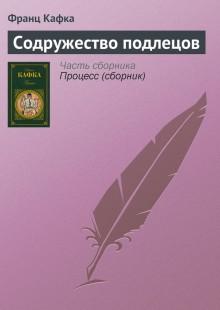Обложка книги  - Содружество подлецов
