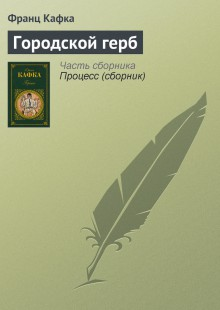 Обложка книги  - Городской герб