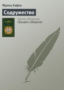 Обложка книги  - Содружество
