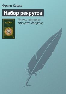 Обложка книги  - Набор рекрутов