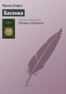Обложка книги  - Басенка