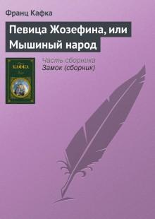 Обложка книги  - Певица Жозефина, или Мышиный народ