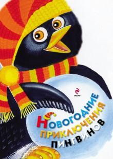 Обложка книги  - Новогодние приключения пингвинов