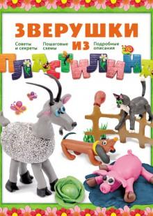 Обложка книги  - Зверушки из пластилина