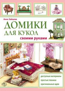Обложка книги  - Домики для кукол своими руками