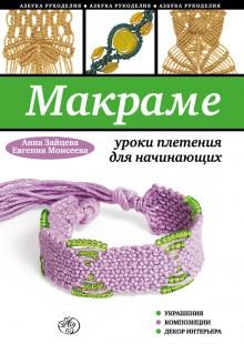 Обложка книги  - Макраме: уроки плетения для начинающих