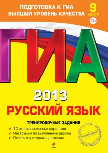 Обложка книги  - ГИА 2013. Русский язык. Тренировочные задания. 9 класс