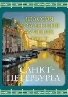 Обложка книги  - Золотая коллекция лучших мест Санкт-Петербурга
