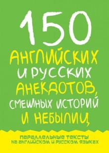 Обложка книги  - 150 английских и русских анекдотов, смешных историй и небылиц