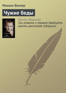 Обложка книги  - Чужие беды