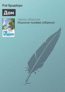 Обложка книги  - Дом