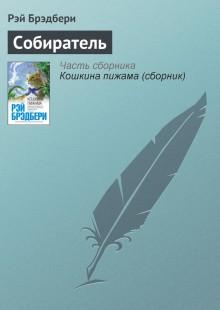 Обложка книги  - Собиратель