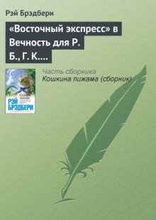 Обложка книги  - «Восточный экспресс» в Вечность для Р.Б., Г.К.Ч.и Дж.Б.Ш.