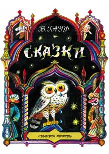 Обложка книги  - Сказки (сборник)